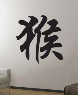 Vinyl Wall Decal Sticker Chinese Zodiac for Monkey