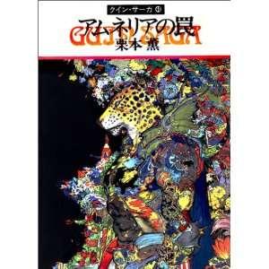 Guin Saga [Japanese Edition] (9784150303815): Kaoru Kurimoto: Books