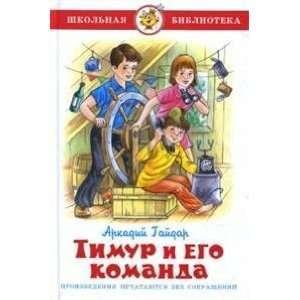 Timur i ego komanda (9785978101270): Gaidar A. P.: Books