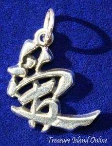 LOVE CHINESE CHARACTER SYMBOL .925 Sterling Silver Charm