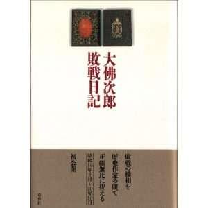 haisen nikki (Japanese Edition) (9784794206008) Jiro Osaragi Books