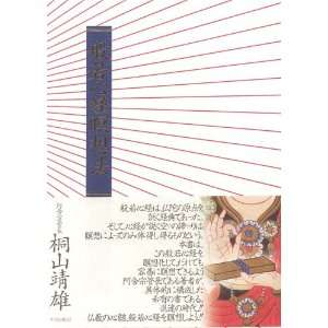 meisoho (Japanese Edition) (9784892032523): Seiyu Kiriyama: Books