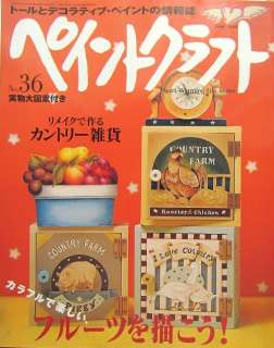 Decorative Painting No.36/Japanese Craft Pattern Magazine/e64