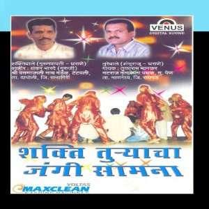 Shakti Turyacha Jangi Samnaa (Marathi) Various Artists