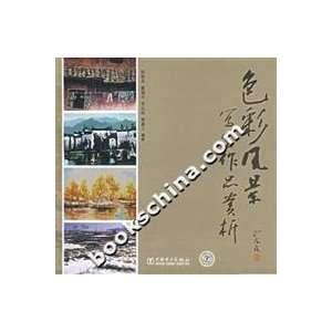 color landscape painting works of Appreciation (Paperback