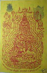 Thai Amulet LP Galong Amulet Cloth yellow poo sea 2550