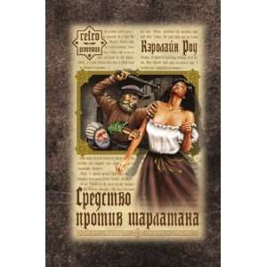 Sredstvo protiv sharlatana (in Russian language): Kerolajn Rou: Books