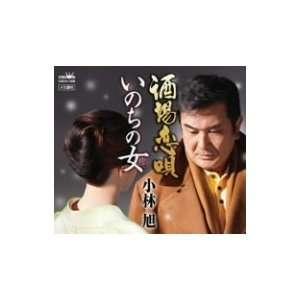 Sakaba Koi Uta/Inochi No Hito Akira Kobayashi Music