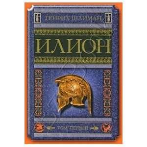 Ilion. Gorod I Strana Troyancev. V 2 Tt. (9785952445741