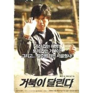seok Kim)(Kyeong ho Jeong)(Woo seon Seon)(Mi ri Gyeon)(Ji na Kim