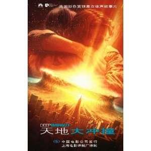 Deep Impact Movie Poster (11 x 17 Inches   28cm x 44cm