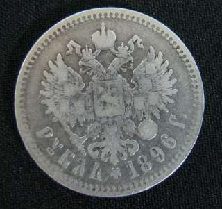 1896 IMPERIAL RUSSIA RUSSIAN ROUBLE RUBLE SILVER COIN #22 x