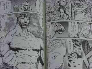 Guin Saga manga #2 Kaoru Kurimoto Hajime Sawada book