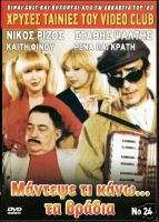 GREEK COMEDY STATHIS PSALTIS MANTEPSE TI KANO .. TA DVD