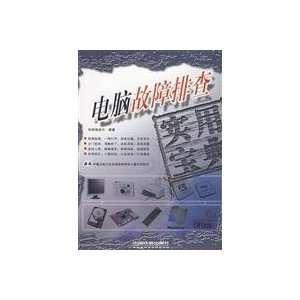 (with CD) (9787113084363) HUA SHI FU ZI XUN BIAN ZHU Books