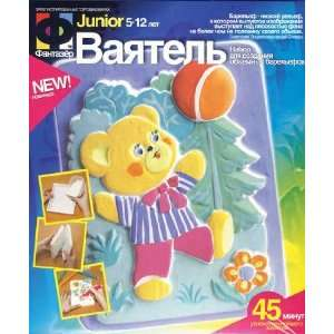 KIDS CRAFT KIT/Bas Relief Teddy Bear with Ball in the