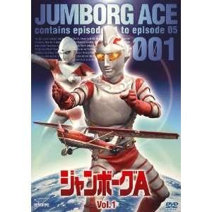 Sci Fi Live Action   Jumborg Ace Vol.1 [Japan DVD] DSZS