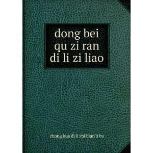 dong bei qu zi ran di li zi liao: zhong hua di li zhi bian