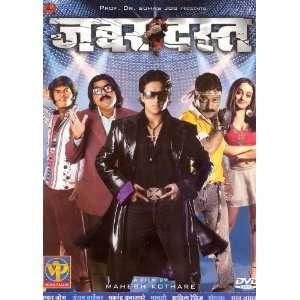 Zabardast (Marathi Film / Regional Film / DVD) Pushkar