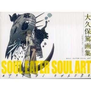 Soul Eater Soul Art (9784757525344): Atsushi Okubo: Books