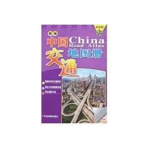 Paperback) (9787807211600): GUANG DONG SHENG DI TU CHU BAN SHE: Books