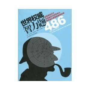 puzzles 486 (9787534941719) YOU ER GEN BU LV KE REN HAI FENG Books