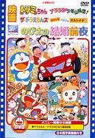 Nobita no Kekkon Zenya / The Doraemons Okashina Okashina Okashinana